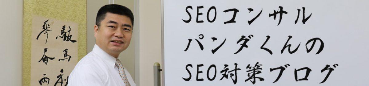 SEOコンサルタントパンダくんのSEO対策ブログ